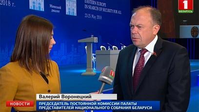 """Сегодня второй день форума  """"Минский диалог"""""""