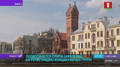 Центризбирком принимает заявления на регистрацию инициативных групп по 15 мая