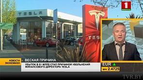 Убыток в $1 млрд стал причиной увольнения финансового директора Tesla