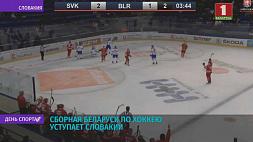 Сборная Беларуси по хоккею уступает Словакии Зборная Беларусі па хакеі саступае Славакіі