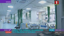 COVID-19 в Украине: на карантин отправлены 35 человек
