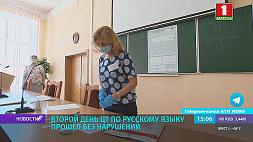 Второй день ЦТ по русскому языку прошел без нарушений