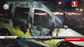 Обстоятельства расправы над таксистом в Гомельской области выясняет следственный комитет