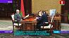 Президент принял с докладом председателя Миноблисполкома Анатолия Исаченко