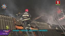 Четыре человека погибли на пожаре в Минске Чатыры чалавекі загінулі на пажары ў Мінску
