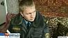 Участковый инспектор стал настоящим героем для местных жителей Участковы інспектар стаў сапраўдным героем для мясцовых жыхароў