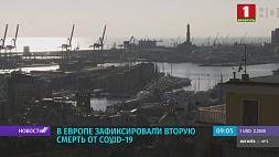 В Европе зафиксировали вторую смерть от COVID-19 У Еўропе зафіксавалі другую смерць ад COVID-19