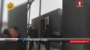 Cуд Мстиславского района вынес приговор по делу руководителей предприятий, которые обвинялись в получении взяток