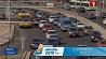 Во время Европейских игр в Минске изменится организация дорожного движения Падчас Еўрапейскіх гульняў у Мінску зменіцца арганізацыя дарожнага руху