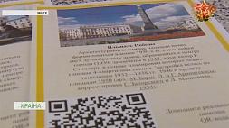 Виртуальный тур ко ІІ Европейским играм Віртуальны тур да ІІ Еўрапейскіх гульняў