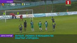 """Футбол. """"Неман"""" в меньшинстве обыграл """"Городею"""""""