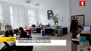 В Минске действует 30 центров поддержки предпринимателей и 7 бизнес-инкубаторов