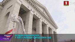 Белгосфилармония вошла в тройку лучших в  странах СНГ