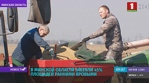 В Минской области ранними яровыми засеяли 45 % площадей У Мінскай вобласці ранняй ярыной засеялі 45 % плошчаў