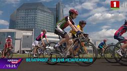 Велопробег ко Дню Независимости. Протяженность маршрута - 15 километров