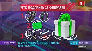 Какой подарок выбрать на 23 Февраля?