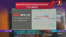Несколько станций метро 21 и 22 марта будут закрыты Некалькі станцый метро 21 і 22 сакавіка будуць закрытыя