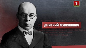 БССР. Неизвестная история. Дмитрий Жилунович