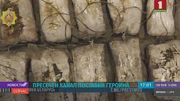 Белорусские правоохранители пресекли канал поставки героина из Афганистана в ЕС