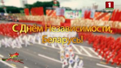 С Днем Независимости, Беларусь!