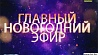 """Праздничный """"Главный эфир"""" подведет итоги года сегодня вечером"""