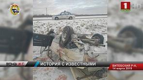 """Подробности аварии в Витебском районе, где дорожники нашли в кювете разбитые """"жигули"""""""