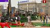 """На Октябрьской площади в Минске открылась масштабная выставка """"Судьба гигантов"""""""