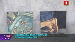 Многогранный талант художника из династии Кондрусевичей раскрывается в минской мастерской