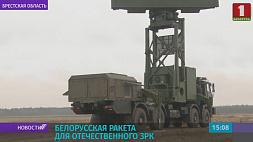 Летные испытания первой белорусской зенитной управляемой ракеты прошли успешно Лётныя выпрабаванні першай беларускай зенітнай кіраванай ракеты прайшлі паспяхова