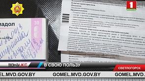 В Светлогорске бойцы наркоконтроля задержали сбытчиков опасного психотропа