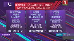 Сегодня  белорусы к представителям власти смогут обратиться на прямые телефонные линии