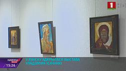 В Минске открылась выставка Владимира Исаченко У Мінску адкрылася выстава Уладзіміра Ісачанкі