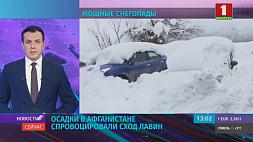 Мощные снегопады обрушились на горные районы Афганистана Моцныя снегапады абрушыліся на горныя раёны Афганістана
