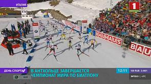 В Антхольце завершается чемпионат мира по биатлону