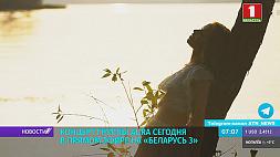"""Концерт группы AURA сегодня в прямом эфире на """"Беларусь 3"""""""