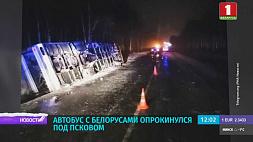Подробности ДТП с белорусским автобусом под Псковом
