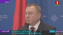 Беларусь - Венгрия:  перспективы сотрудничества Беларусь - Венгрыя:  перспектывы супрацоўніцтва Belarus - Hungary: Prospects for Cooperation
