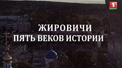 Жировичи. Пять веков истории