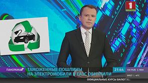 Таможенные пошлины на электромобили в ЕАЭС обнулили