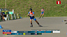 В Раубичах стартовали первые официальные гонки летнего чемпионата мира по биатлону