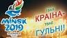 Конкурс на создание талисмана II Европейских игр Конкурс на стварэнне талісмана II Еўрапейскіх гульняў