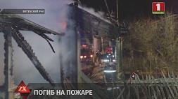 Специалисты выясняют причину смертельного пожара в Витебском районе