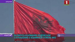 Беларусь и Албания подписали соглашение о взаимной отмене виз Беларусь і Албанія падпісалі пагадненне аб узаемнай адмене віз