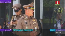 Полицейские задержали мужчину, совершившего выстрелы в центре Бангкока Паліцэйскія затрымалі мужчыну, які ўчыніў  стрэлы ў цэнтры Бангкока
