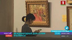 Международный день селфи поддержали белорусские музеи Міжнародны дзень сэлфі падтрымалі беларускія музеі