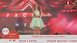 Гродно  стал первым городом, где состоялись прослушивания Х-Factor
