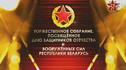 Торжественное собрание и праздничный концерт, посвященные Дню защитников Отечества и Вооруженных Сил Республики Беларусь