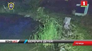 В Речице утонул четырехлетний мальчик