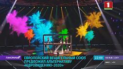 """ЕВС предложил альтернативу """"Евровидению 2020"""""""