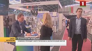 В Минске проходит энергетический и экологический форум